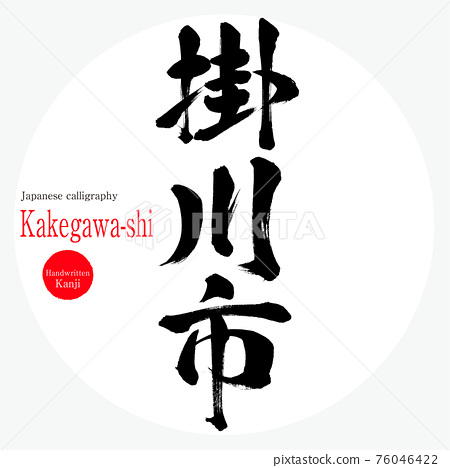 shizuoka, calligraphy writing, characters 76046422