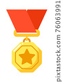 Golden star badge to awarding for achievement 76063991