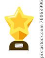 Gold star award for rewarding for achievements in sport or cinema 76063996