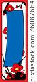 [矢量]梅花和藍色丹麥哈納畫橫幅框架 76087684