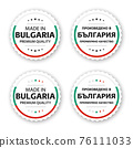 Set of four Bulgarian labels. Made in Bulgaria. Premium quality stickers and symbols with stars. Simple vector illustration isolated on white background 76111033