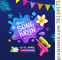 Songkran thailand festival water gun and blue water splash, banner design colorful background 76130575