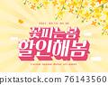 봄,봄꽃,쇼핑,봄쇼핑, 타이포그라피 76143560