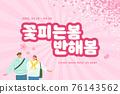 봄,봄꽃,쇼핑,봄쇼핑, 타이포그라피 76143562