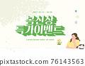 봄,봄꽃,쇼핑,봄쇼핑, 타이포그라피 76143563