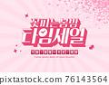 봄,봄꽃,쇼핑,봄쇼핑, 타이포그라피 76143564
