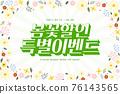 봄,봄꽃,쇼핑,봄쇼핑, 타이포그라피 76143565