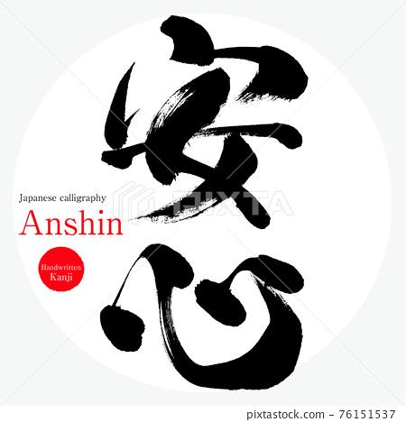Anshin/Anshin (calligraphy/handwriting) 76151537