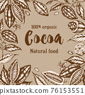 Vintage hand drawn frame with cocoa beans 76153551