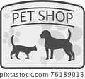 pet shop emblem 76189013