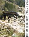 春天高山幹線 76194503