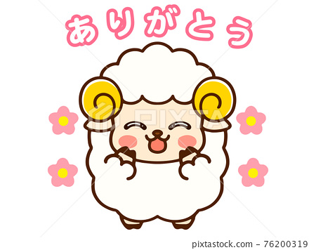 綿羊 歡喜 快樂 76200319