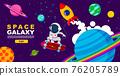 space. galaxy , surf skate, universe , design. vector illustration 76205789