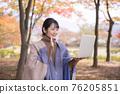 筆記本 筆記本電腦 電腦 76205851