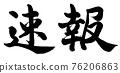 突發新聞 76206863