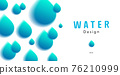 Blured blue water drops design element, banner or poster background 76210999