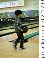bowling, alley, lane 76221799