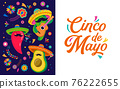 Cinco de Mayo - May 5, federal holiday in Mexico. Fun, cute characters as chilli pepper, avocado 76222655