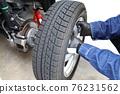 輪胎 胎 汽車 76231562