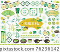 Fresh green Japanese material illustration set 2 76236142