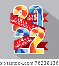 2022 Label Badge New Year Concept Vector Illustration. 76238136