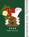 2045牛年新年賀卡模板 76240008