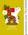 2045牛年新年賀卡模板 76240009