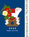 2045牛年新年賀卡模板 76240010