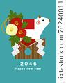 2045牛年新年賀卡模板 76240011