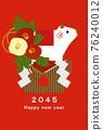 2045牛年新年賀卡模板 76240012