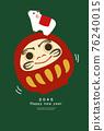 2045牛年新年賀卡模板 76240015