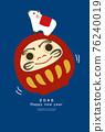 2045牛年新年賀卡模板 76240019