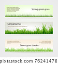 Set of green grass banners in different shades of green lengths and densities. Vector collection of natural elements templates 76241478