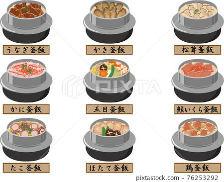 米 米飯 進餐 76253292