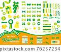 可自定義的色帶材料組(綠色) 76257234
