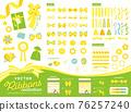 可自定義的色帶材料組(黃色) 76257240