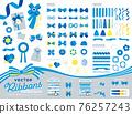 可自定義的色帶材料套(藍色) 76257243