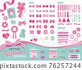 可自定義的色帶材料組(粉紅色) 76257244