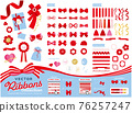 可自定義的色帶材料組(紅色) 76257247