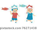 孩子們跑著鯉魚旗的插圖 76271438