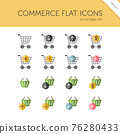 Commerce. Shopping cart and basket group. Store web. Color icon set. Flat vector illustration 76280433