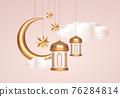 Eid Mubarak 3d realistic symbols of arab islamic holidays. Crescent moon, stars, lanterns. Vector illustration 76284814