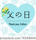 父親節 玫瑰 玫瑰花 76308049