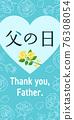 父親節 玫瑰 玫瑰花 76308054