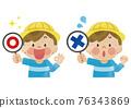 兒童 孩子 小孩 76343869