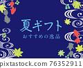 금붕어와 푸른 단풍과 흐르는 무늬의 중원의 이미지 일러스트 감색 배경 문자가 76352911