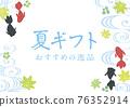 금붕어와 푸른 단풍과 흐르는 무늬의 중원의 이미지 일러스트 흰색 배경 문자가 76352914