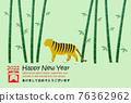 新年賀卡模板 老虎 虎 76362962