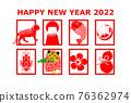 新年賀卡模板 新年賀卡 賀年片 76362974