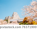 Spring of Himeji Castle in Japan 76371900